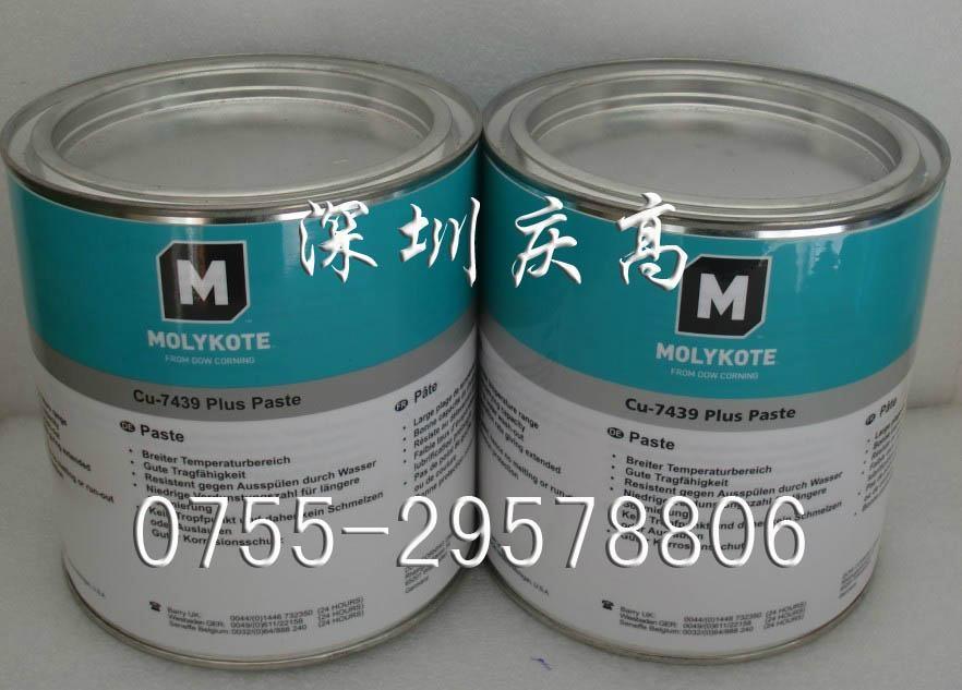 摩瀝可MOLYKOTE®Cu-7439 Plus潤滑油膏 1