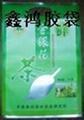 茶叶袋复合袋深圳复合袋 3