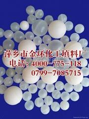15mmPP塑料空心球
