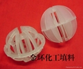 15mmPP塑料空心球 3