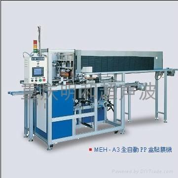 重慶超聲波 油罐焊接機 1