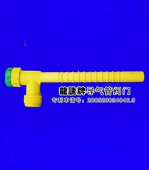 沼氣導氣管閥門