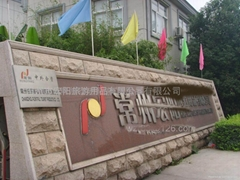 changzhou plentiful tourist products co.,ltd.
