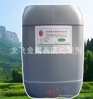 常温无磷酸性除油剂 1