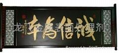 温州龙飞清洗剂有限公司