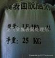 金属表面脱脂剂(除油粉) 1