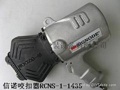 信诺RCNS-1-1435 气动钢带打包机