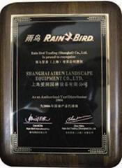 上海愛潤綠化配套設備有限公司