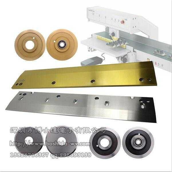 PCB板分板機刀片 3