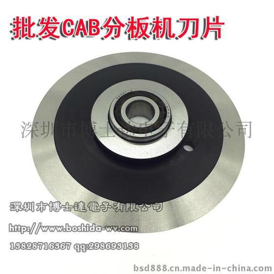 低價供應德國CAB分板機刀片 4