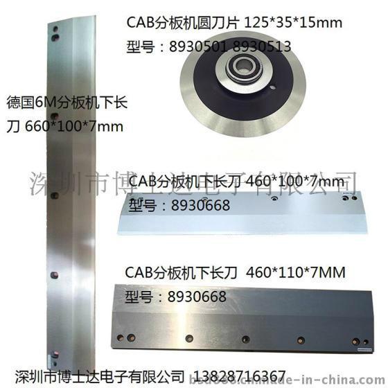 低價供應德國CAB分板機刀片 2