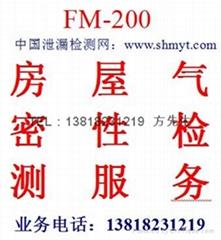 FM200气体保护区整体气密性测试