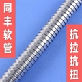 InterLocked Stainless Steel Flexible Conduit