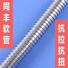 InterLocked Stainless Steel Flexible Conduit (Hot Product - 1*)