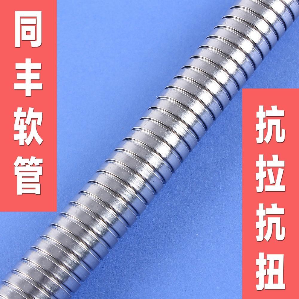 外徑14mm雙扣不鏽鋼軟管 雙扣金屬軟管 1