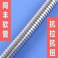 外径14mm双扣不锈钢软管|双