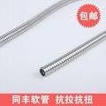 外徑14mm雙扣不鏽鋼軟管 雙扣金屬軟管 2