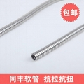 "7/16"" Interlock Stainless Steel Flexible Conduit  2"