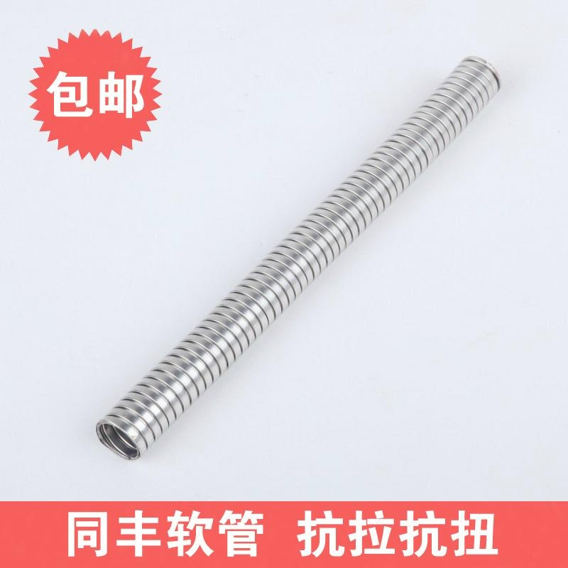 外徑12mm雙扣不鏽鋼軟管 1