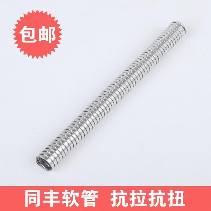 外徑10.5mm雙扣不鏽鋼軟管 抗拉抗扭 1
