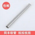 外径10.5mm双扣不锈钢软管