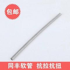 外徑7mm雙扣不鏽鋼軟管