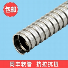 超好彎曲性能電線保護軟管 單扣雙扣不鏽鋼軟管