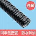 同豐包塑不鏽鋼軟管 防水防油防腐蝕密封包塑穿線金屬軟管 1