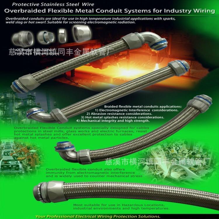 不鏽鋼絲編織防爆金屬軟管  4