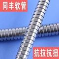 電線保護金屬軟管 人可以踩上去不變形的軟管 2