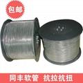 Flexible metal conduit for optic fibers,squarelocked or interlocked  3