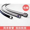 Flexible metal conduit for optic fibers,squarelocked or interlocked  5