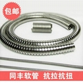 Flexible stainless steel conduit for protection of instrument wirings