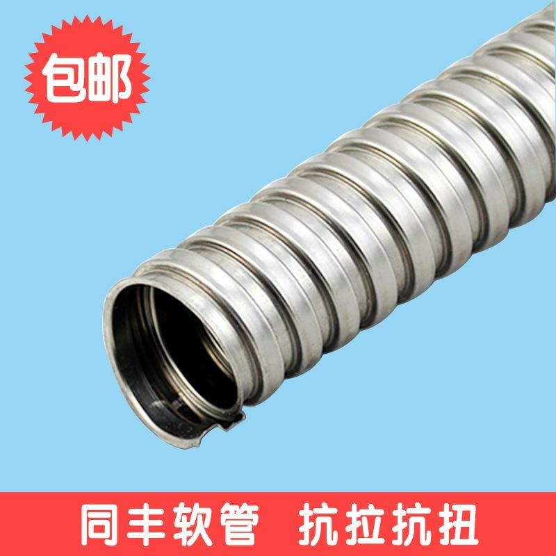 同豐不鏽鋼金屬軟管 用於電氣線路的安全防護 保証真品 放心下單 1