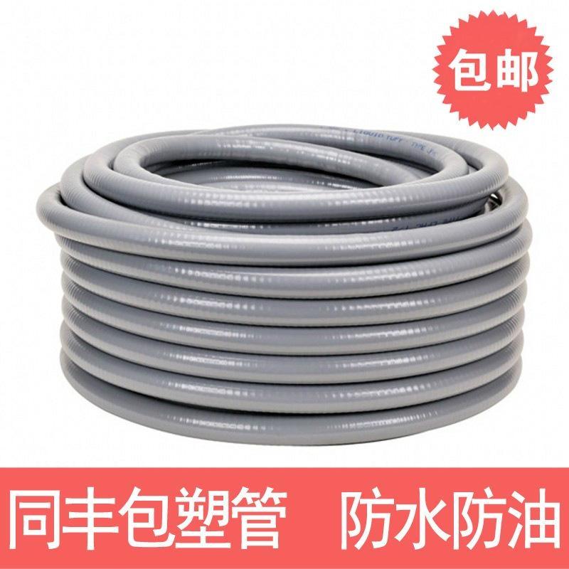 同豐廠家直銷包塑不鏽鋼軟管 阻燃環保 20mm雙扣包塑不鏽鋼軟管 2