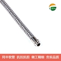 Superior Tensile Strength Flexible stainless steel conduit 5