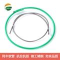 外徑5mm單扣不鏽鋼軟管 不鏽鋼穿線軟管 10