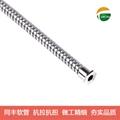 同豐小口徑穿線不鏽鋼軟管範圍 7
