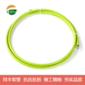 Excellent Bending Electric Wire Protection Tube 16