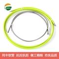 單扣包塑不鏽鋼軟管|光纖保護軟管|黃色包塑軟管 10