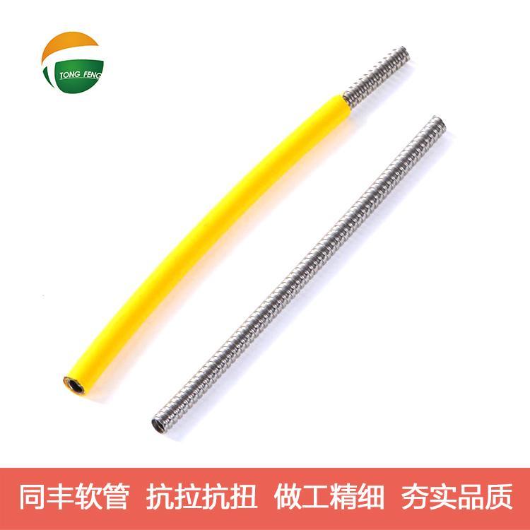 單扣包塑不鏽鋼軟管|光纖保護軟管|黃色包塑軟管 12
