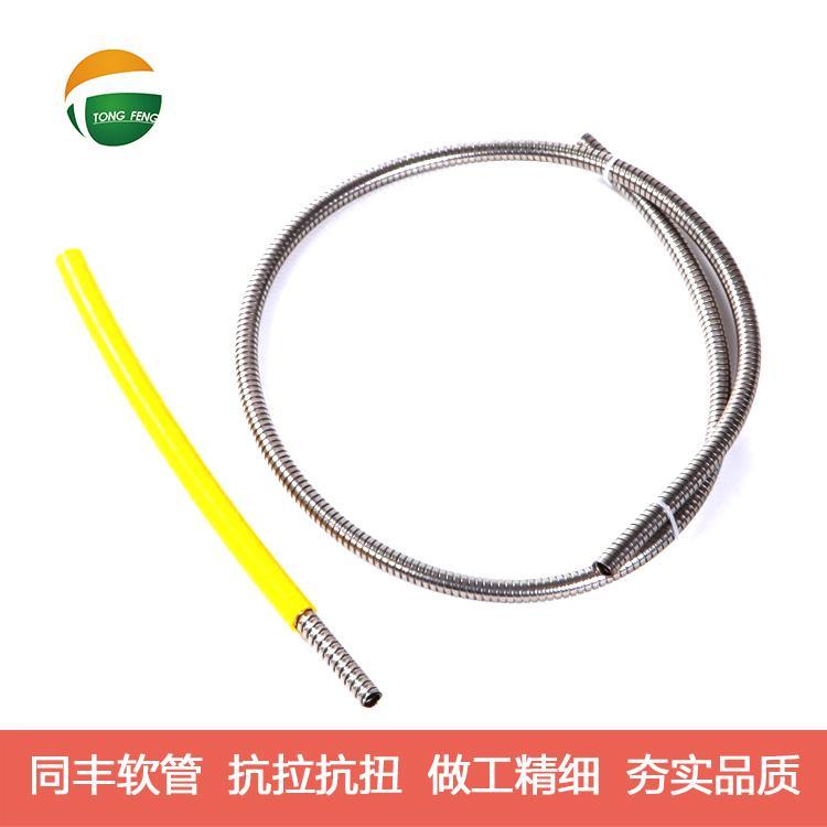 單扣包塑不鏽鋼軟管|光纖保護軟管|黃色包塑軟管 14