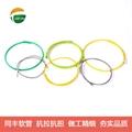 單扣包塑不鏽鋼軟管|光纖保護軟管|黃色包塑軟管 15