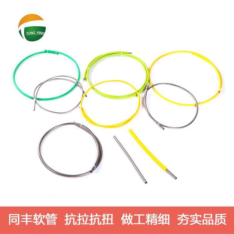 單扣包塑不鏽鋼軟管|光纖保護軟管|黃色包塑軟管 18
