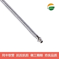 同豐高品質不鏽鋼蛇皮軟管 抗拉抗扭抗折 電線電纜保護金屬蛇皮管 7