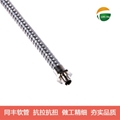 Stainless Steel flexible Conduit for fibre optics