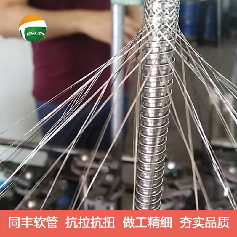單扣穿線軟管 金屬穿線軟管 不鏽鋼穿線軟管 14