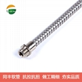 Flexible Stainless Steel Conduit Connectors/Fittings 19