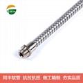 不锈钢软管端口保护套 11