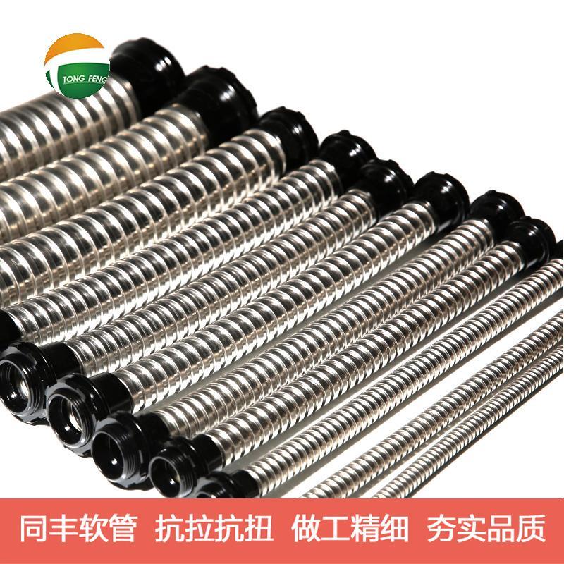 傳感線路保護金屬軟管 抗拉抗扭金屬軟管 13